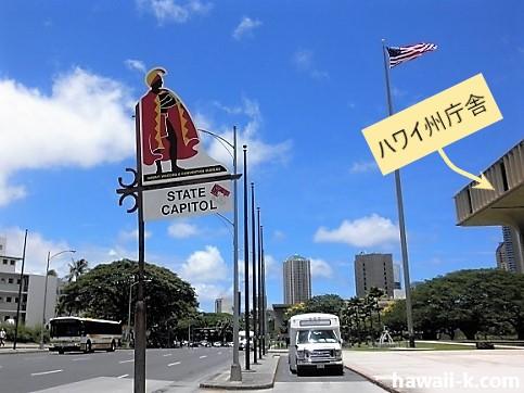ハワイ州庁舎での乗車位置