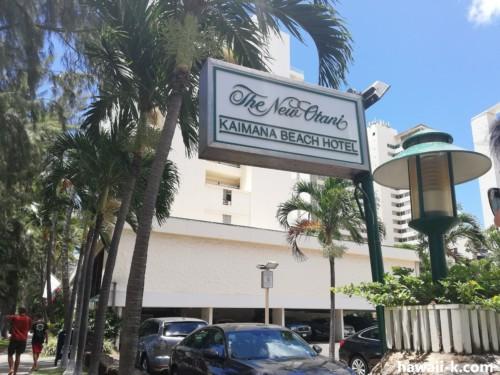 カイマナビーチホテル看板