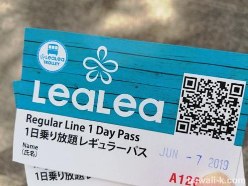 LeaLeaトロリーの1日乗車券