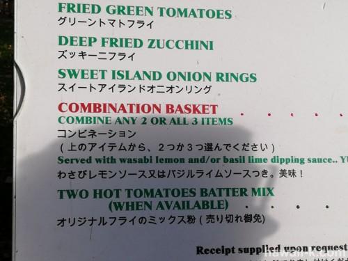 トゥー・ホット・トマトのメニュー